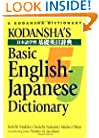 Kodansha's Basic English-Japanese Dictionary (Japanese for Busy People)