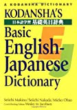 Kodansha's Basic English-Japanese Dictionary (Japanese for Busy People) (4770028954) by Makino, Seiichi