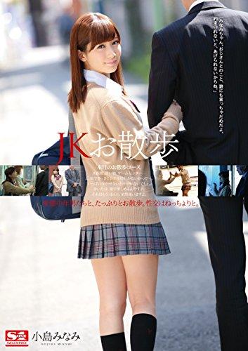 お散歩 小島みなみ エスワン ナンバーワンスタイル [DVD]