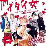 アンティック-珈琲店-「イタイ女 ~NO PAIN,NO LOVE? JAPAN GIRLS in LOVE~」