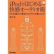 iPodではじめる快感オーディオ術 CDを超えた再生クォリティを楽しもう! (DVD-ROM付き)