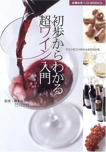 初歩からわかる超ワイン入門―ワインのコツがひとめでわかる (主婦の友ベストBOOKS)