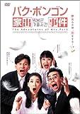 パク・ポンゴン 家出事件 [DVD]