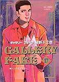 ギャラリーフェイク (17) (ビッグコミックス)