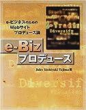 e-Bizプロデュース—eビジネスのためのWebサイトプロデュース論 (SCC books)