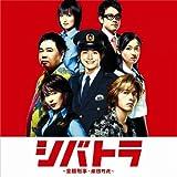 シバトラ~童顔刑事・柴田竹虎~ オリジナル・サウンドトラック