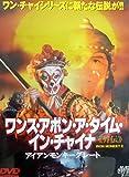 ワンス・アポン・ア・タイム・イン・チャイナ 外伝 アイアンモンキーグレート [DVD]