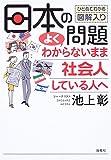 日本の問題よくわからないまま社会人している人へ—ひとめでわかる図解入り