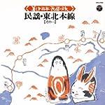 Traditional Japanese Music - Utsukush...