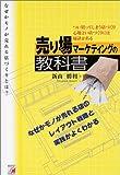 売り場マーケティングの教科書―なぜかモノが売れる店のつくり方 (アスカビジネス)