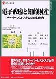 電子政府と知的財産―ペーパーレスシステムの技術と開発 (現代産業選書―経済産業研究シリーズ)