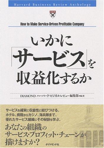 いかに「サービス」を収益化するか (Harvard Business Review Anthology)