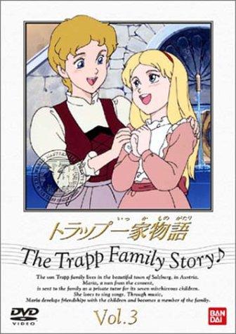 トラップ一家物語(3) [DVD]