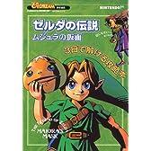 ゼルダの伝説ムジュラの仮面3日で解ける攻略本―Nintendo 64 (MYCOMムック)