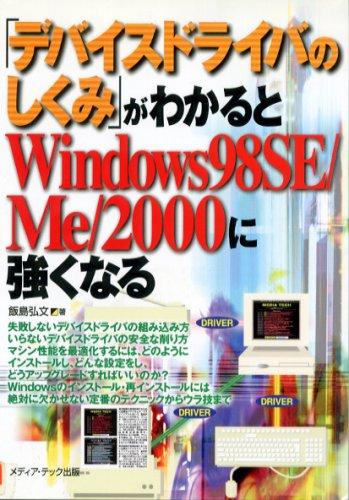 「デバイスドライバのしくみ」がわかるとWindows 98SE/Me/2000に強くなる