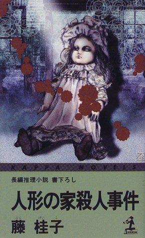 人形の家殺人事件