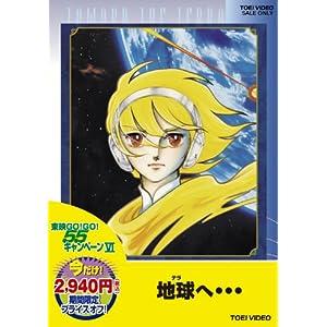 <東映55キャンペーン第12弾>地球へ・・・【DVD】