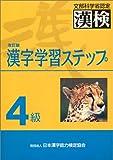 4級漢字学習ステップ 改訂版