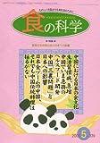 食の科学 2006年 05月号 [雑誌]