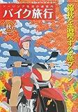 バイク旅行 第5号―ツーリング生活の道案内 (SAN-EI MOOK)
