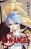 D・N・ANGEL 第15巻 (あすかコミックス)