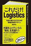 これだけ!   Logistics