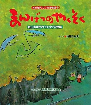 まんげつのやくそく―飯山市神戸のイチョウの物語 (木が伝えてくれる物語)