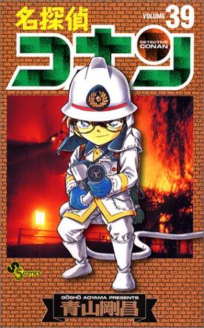 名探偵コナン (Volume39) (少年サンデーコミックス)
