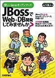 楽しいJava・オープンソース JBossでWeb+DB開発してみませんか?