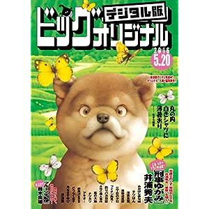 ビッグコミックオリジナル 2016年10号 [雑誌]