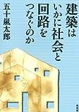 サムネイル:五十嵐太郎の著書『建築はいかに社会と回路をつなぐのか』