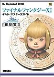 ファイナルファンタジーXI ギルド・マスターズガイド (The PlayStation2 BOOKS)