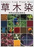 草木染―四季の自然を染める