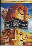 The Lion King 2: Simba's Pride (One-disc Special Edition Anamorphic Widescreen) DVD Region 2 PAL 81 Min. Animation | Adventure | Family Stars: Matthew Broderick, Neve Campbell, Andy Dick (Voices) Languages: English, Greek. Subtitles: English, Greek