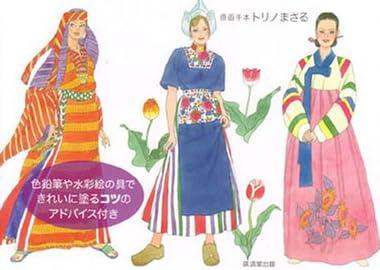 美しい民族衣装の塗り絵