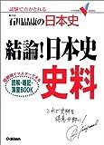 結論!日本史史料―石川晶康の日本史 (大学受験V BOOKS)