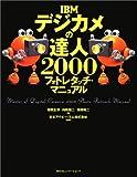 IBMデジカメの達人2000フォトレタッチ・マニュアル