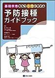 基礎疾患をもつ小児に対する予防接種ガイドブック