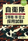 自衛隊2等陸・海・空士採用試験 2010年度版 (2010)