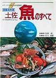 図鑑&料理 土佐 魚のすべて (シリーズ四国の自然博物館)