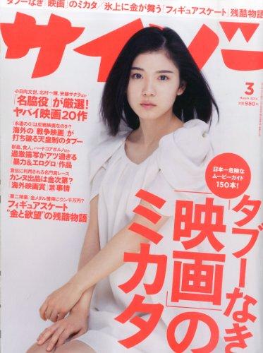 サイゾー 2014年 03月号 [雑誌]
