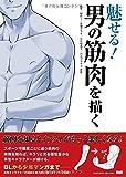 魅せる! 男の筋肉を描く