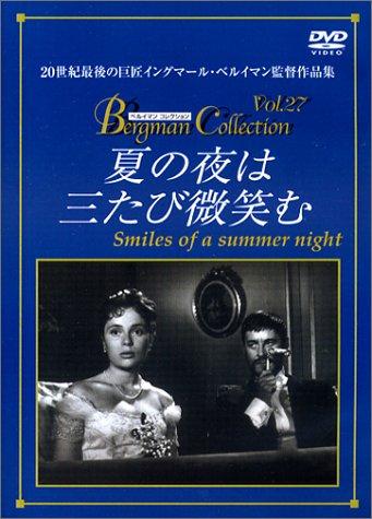 夏の夜は三たび微笑む [DVD]