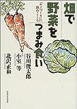 畑で野菜をつまみ食い―「モノづくり」に詩のこころ (職人館調理場談義シリーズ (2))