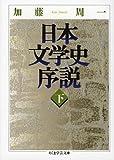 日本文学史序説〈下〉 (ちくま学芸文庫)