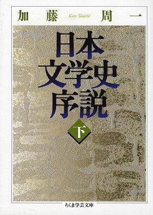 日本文学史序説〈下〉