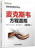 img - for Mai ke si wei fang cheng zhi guan / A Student's Guide to Maxwell's Equations book / textbook / text book