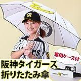 ファン必須のアイテム!★阪神タイガース、折りたたみ傘 カサ★専用ケース付き!うっとうしい梅雨も雨天中止のさみしい時も、これさえあれば心は甲子園!