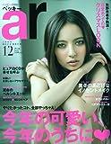 ar (アール) 2009年 12月号 [雑誌]