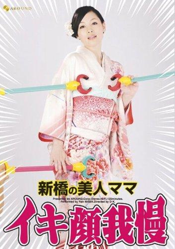 新橋の美人ママ イキ顔我慢 [DVD]